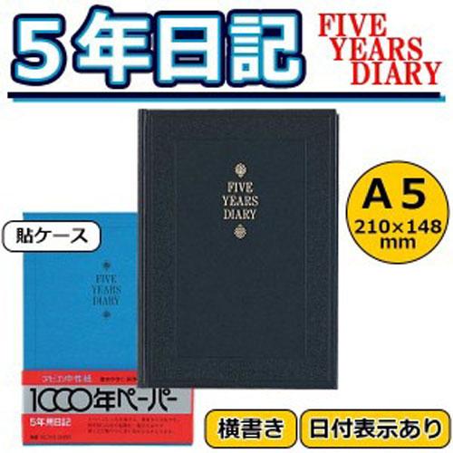 【アイテムキューブ】事務・文具・ビジネス用品 | アピカ 5年日記 横書き 日付表示あり A5サイズ D304