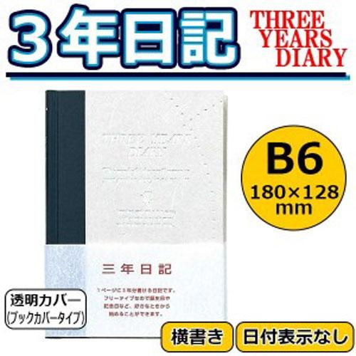 【アイテムキューブ】事務・文具・ビジネス用品 > 文具 | アピカ 3年日記 横書き 日付表示なし B6サイズ D308