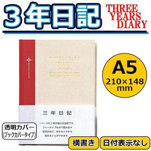 アピカ 3年日記 横書き 日付表示なし A5サイズ D307