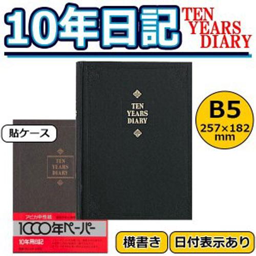 【アイテムキューブ】事務・文具・ビジネス用品 | アピカ 10年日記 横書き 日付表示あり B5サイズ D305