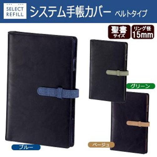 セレクトリフィル システム手帳カバー 聖書サイズ リング15mm ベルトタイプ