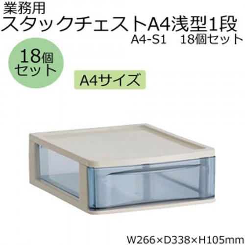 【アイテムキューブ】事務・文具・ビジネス用品 | 業務用 スタックチェストA4浅型1段 A4-S1 18個セット