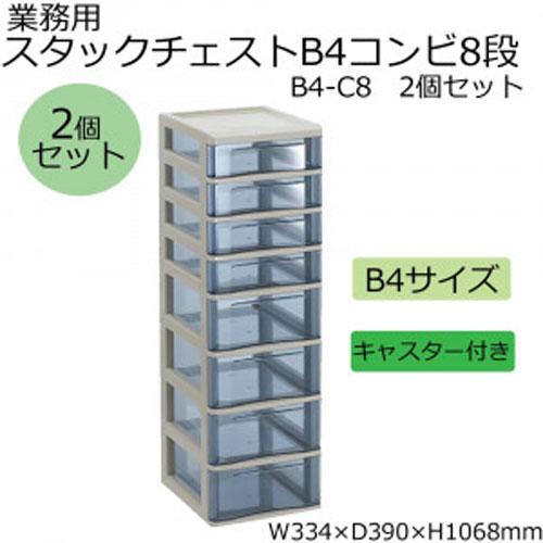 【アイテムキューブ】事務・文具・ビジネス用品 | 業務用 スタックチェストB4コンビ8段 B4-C8 2個セット