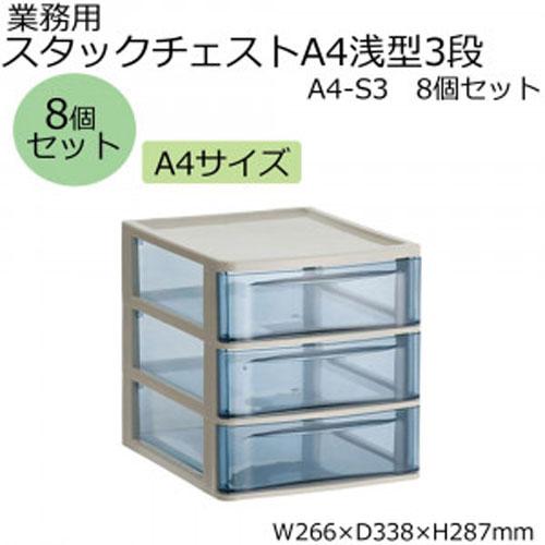 【アイテムキューブ】事務・文具・ビジネス用品 | 業務用 スタックチェストA4浅型3段 A4-S3 8個セット