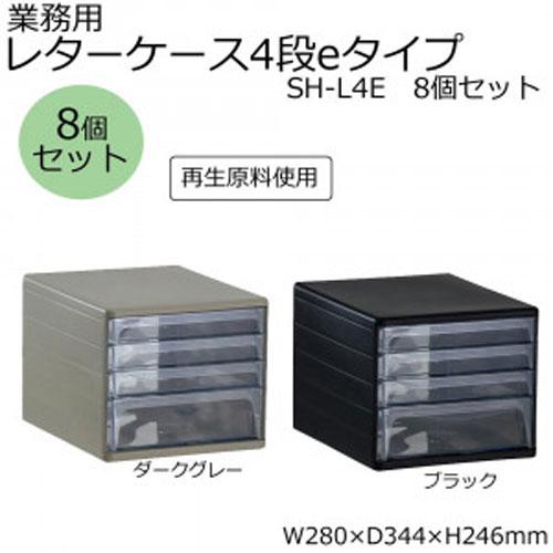 【アイテムキューブ】事務・文具・ビジネス用品 > 文具 | 業務用 レターケース4段eタイプ SH-L4E 8個セット