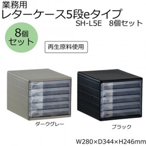 【アイテムキューブ】事務・文具・ビジネス用品 > 文具 | 業務用 レターケース5段eタイプ SH-L5E 8個セット