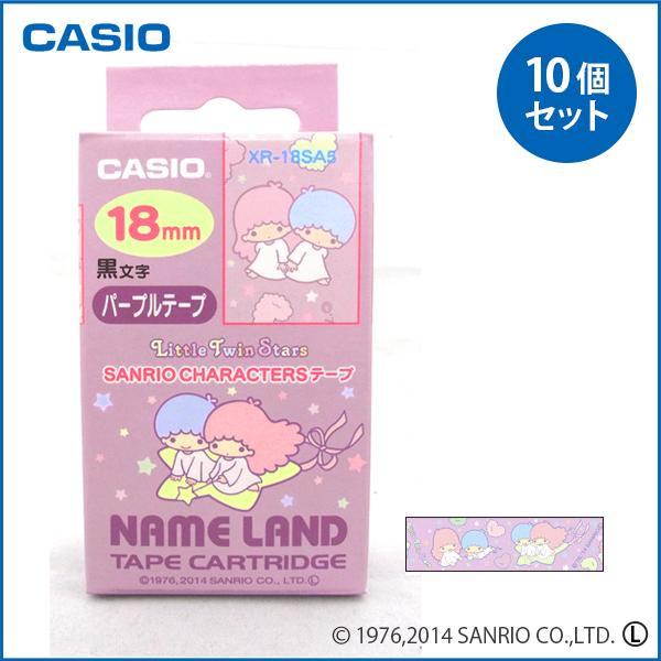 CASIO カシオ ネームランド サンリオキャラクターテープ リトルツインスターズ XR-18SA5 ×10個セット