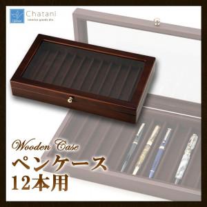 茶谷産業 Wooden Pen Case 木製ペンケース(コレクションケース) 12本用 856-128