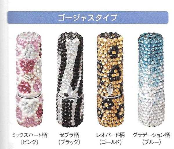 ネーム9(シヤチハタ) 着せ替えパーツ デコスタイル ゴージャスタイプ