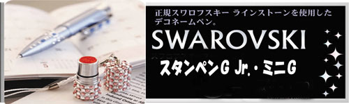 スワロフスキー印鑑 ミニG・G.Jr.【NET Asahi】
