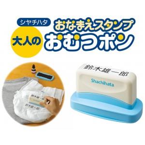 おなまえスタンプ おむつポン(シヤチハタ)Shachihata 大人用 メールオーダー式 GAB-AS/MO