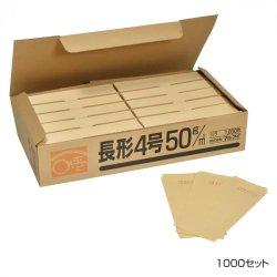 クラフト封筒 長4 50g バラ 1000セット N-45バラ