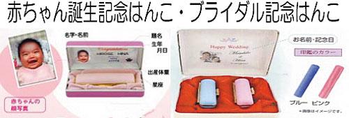 赤ちゃん誕生記念はんこ・ブライダル記念はんこ。お仕立て券もご用意しております【NET Asahi】