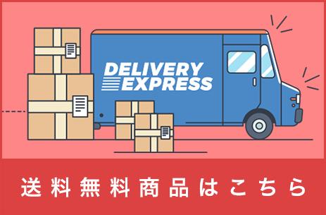 送料無料商品です「NET Asahi」