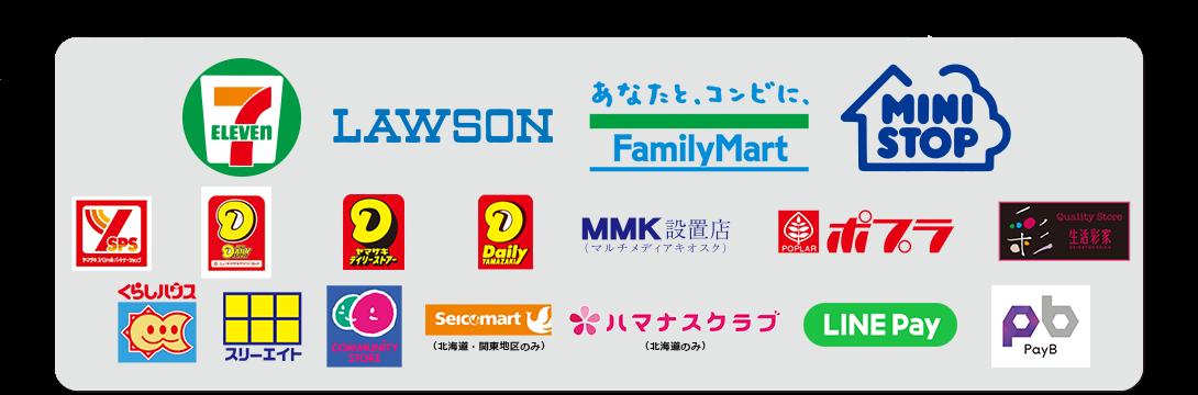 AGミライバライ後払い【NET Asahi】
