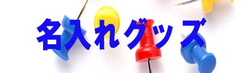 卸・販促の名入れ可能商品です。お見積対応で承ります。【NET Asahi】