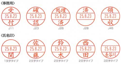 データーネームEX15 既製品 捺印見本 【NET Asahi】