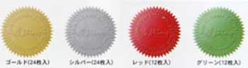 エンボッサーシール 【NET Asahi】