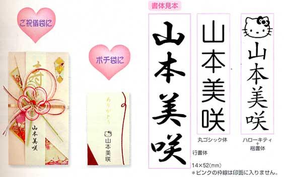 ハローキティ お祝い袋スタンプ 【NET Asahi】