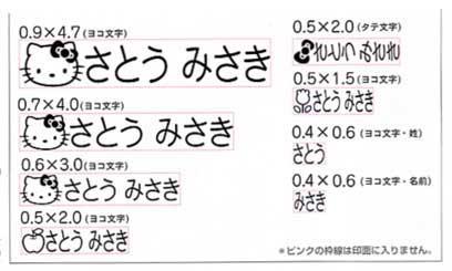 ハローキティ お名前スタンプメールパック 【NET Asahi】