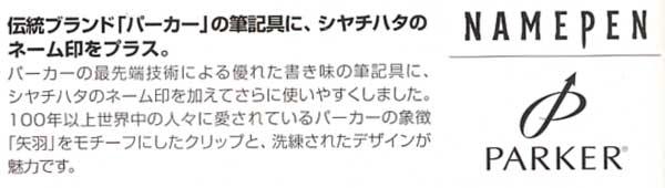 ネームペン・パーカ シグネチャー 【NET Asahi】