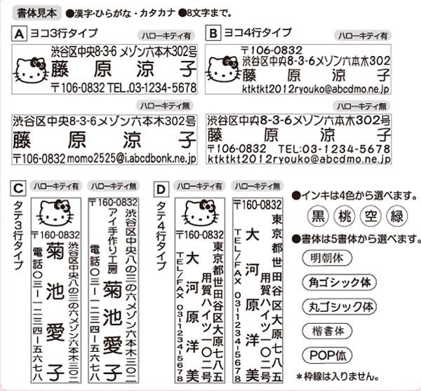 ハローキティ アドレススタンプ メール方式「NET Asahi」