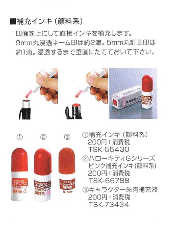 補充インキ 「NET Asahi」