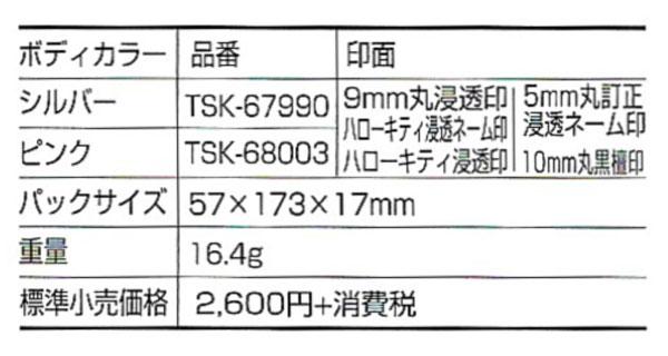 ハローキティ ツインGT・GK メールパック 「NET Asahi」
