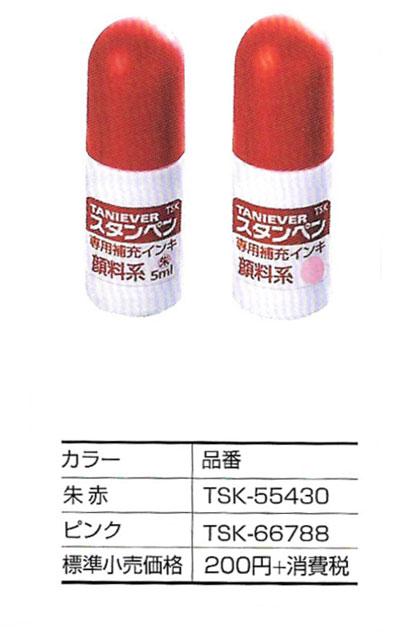 ハローキティ スタンペンGノック式 「NET Asahi」