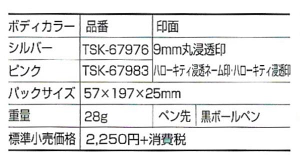 ハローキティ スタンペン4F メールパック 「NET Asahi」