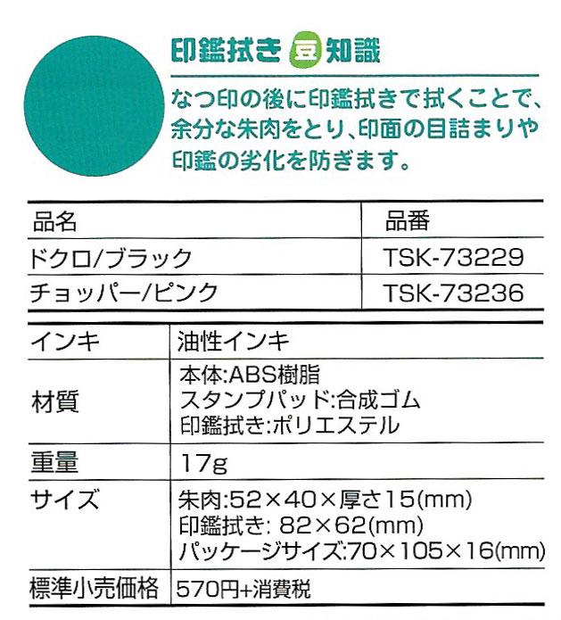 ワンピース 朱肉+印鑑拭きセット 「NET Asahi」