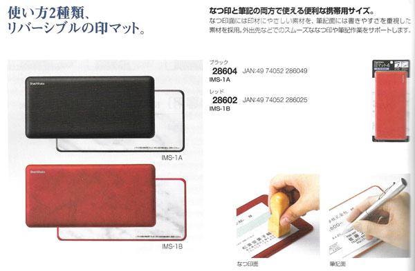 印マット なつ印・筆記用 「NET Asahi」