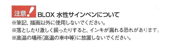 Artline BLOX 水性サインペン 「NET Asahi」