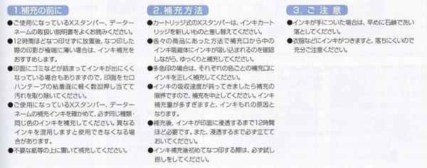 インキ補充方法 NET Asahi