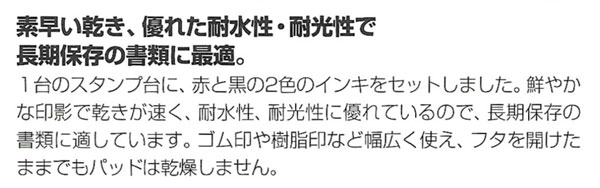 シヤチハタ スタンプ台 2COLOR HGW-3EC 「NET Asahi」