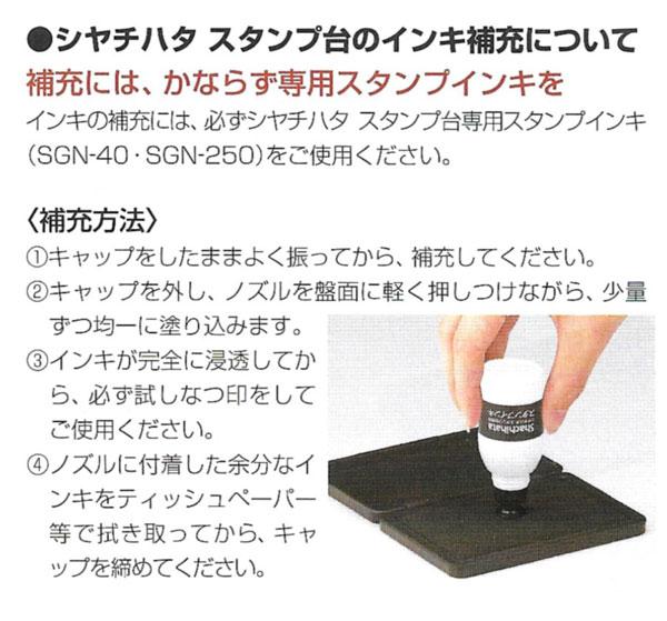 スタンプ台専用補充インキ シヤチハタ 「NET Asahi」