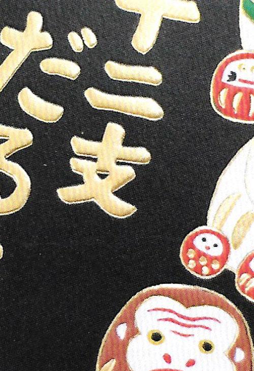 浮出し(エンボス)加工の和カード 福194 「NET Asahi」