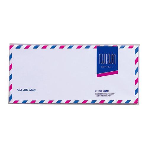 藤壷封筒 エアメ-ル 洋形4号 10セット ヨ-204「NET Asahi」