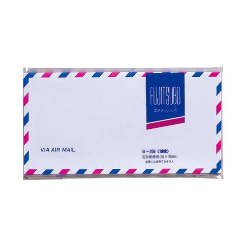 藤壷封筒 エアメ-ル 洋形6号 10セット ヨ-206「NET Asahi」