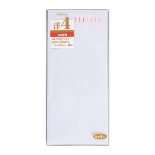 洋形封筒 4号 10セット ヨ-14「NET Asahi」