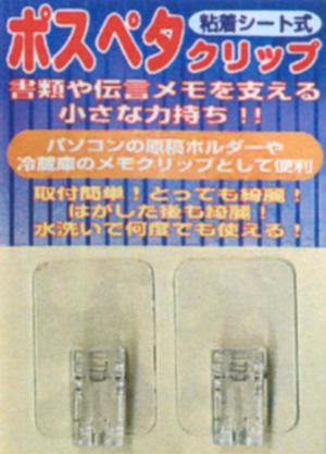 ポスペタクリップ 411円(税込)