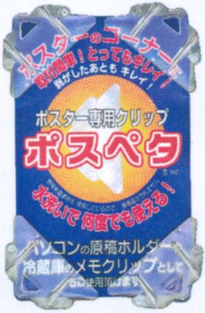 ポスペタ 540円(税込)